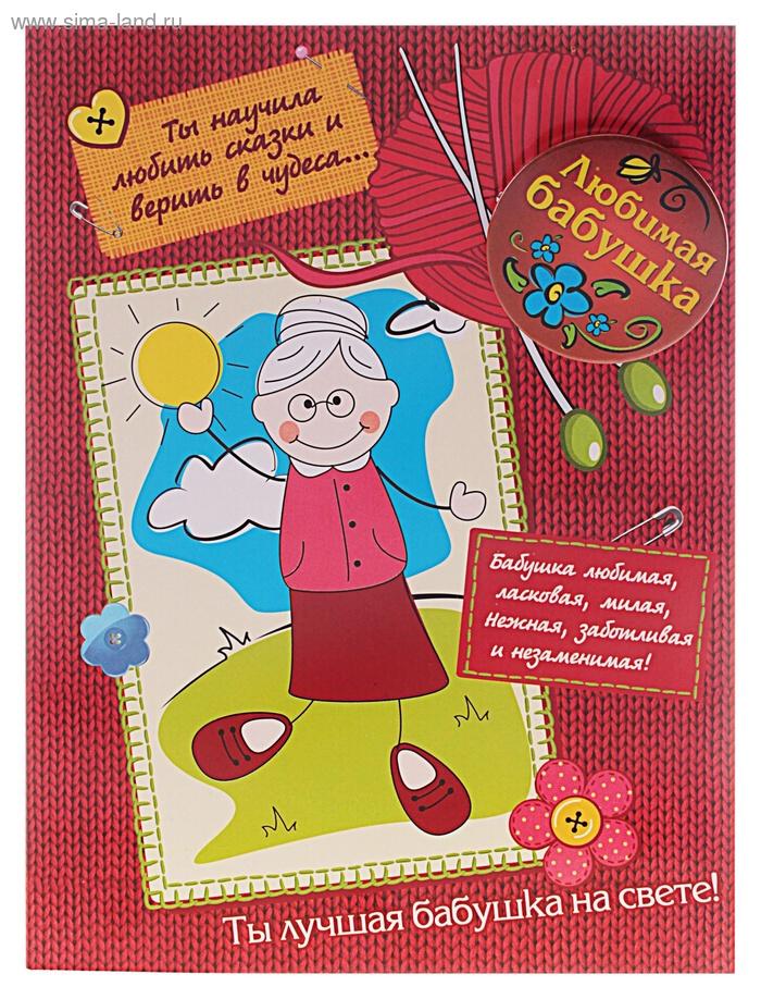 Оригинальное поздравление для бабушки 82