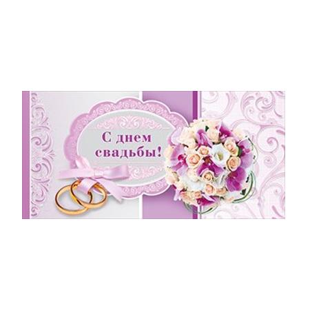 Свадебное поздравление на конверт 62