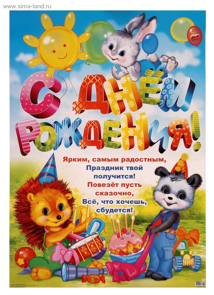 Короткое поздравление с днем рождения на 2 годика 14
