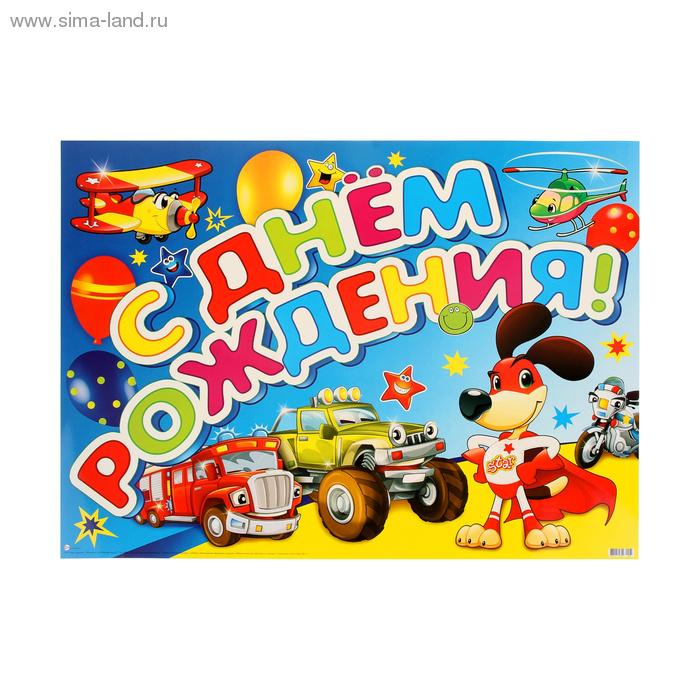 Детские открытки с днем рождения для мальчика фото