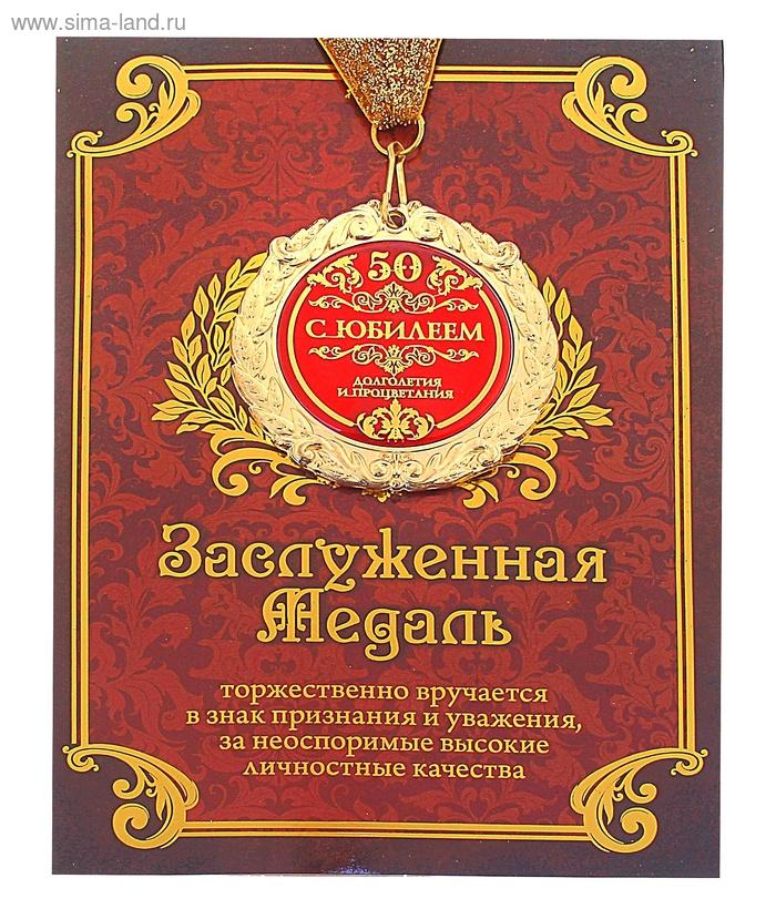 Поздравления на юбилей с вручением медали 90