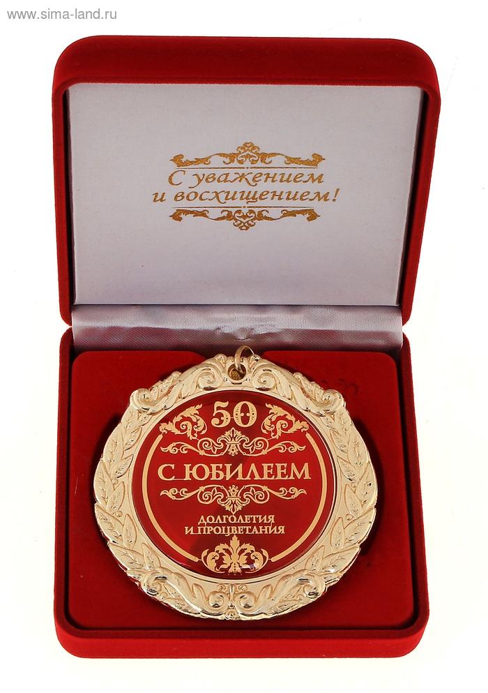 Поздравления подарок медаль 50
