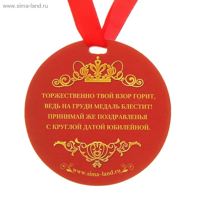 Поздравление с вручением медали на свадьбу