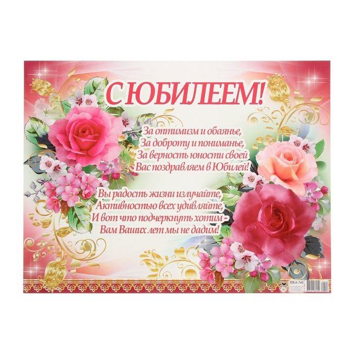 Готовый плакат с юбилеем для женщины