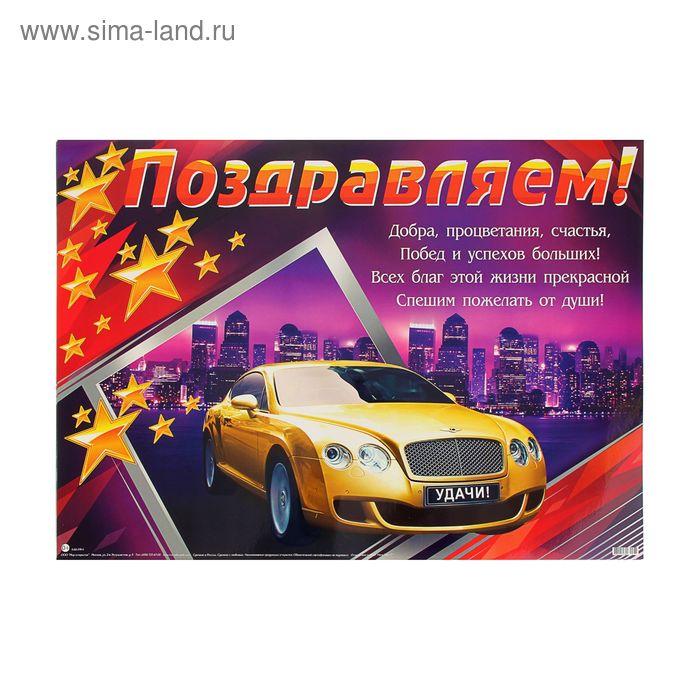 Стихи поздравления на покупку машины