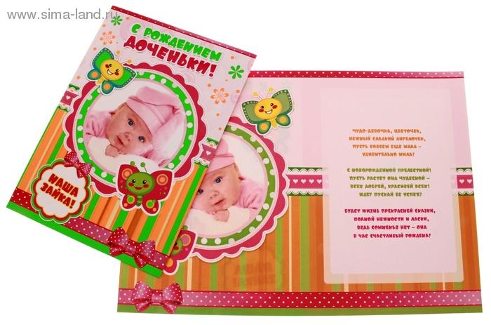 Поздравления с новорожденным по татарский