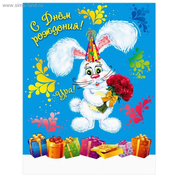 Картинка с днем рождения зайчики