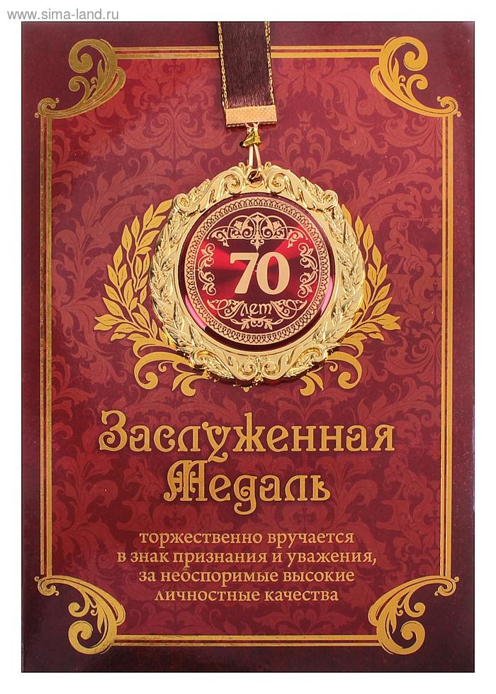 Поздравление к юбилею 70 лет шуточные