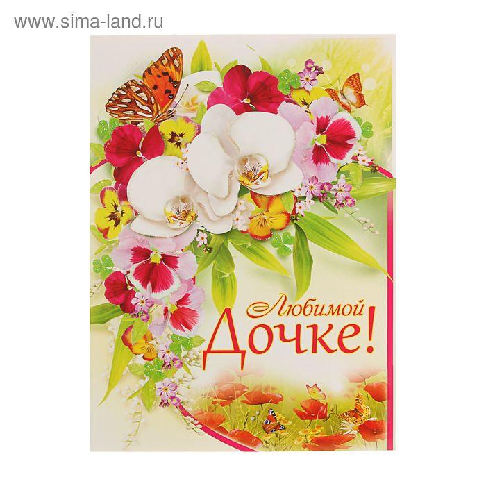 Красивые открытки с цветами для дочери, для
