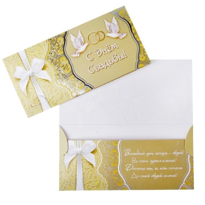поздравления на свадьбу деньги в конверте елена получает