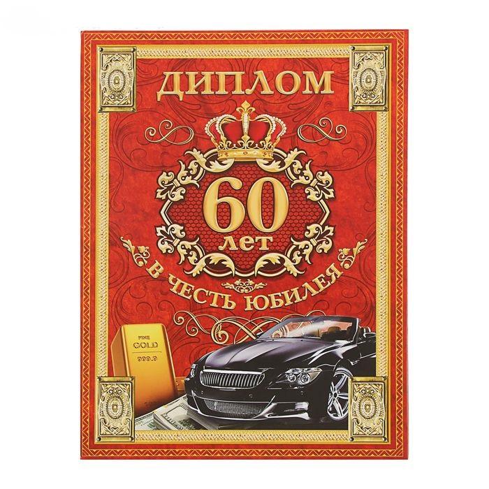 Юбилей для водителя 60 лет