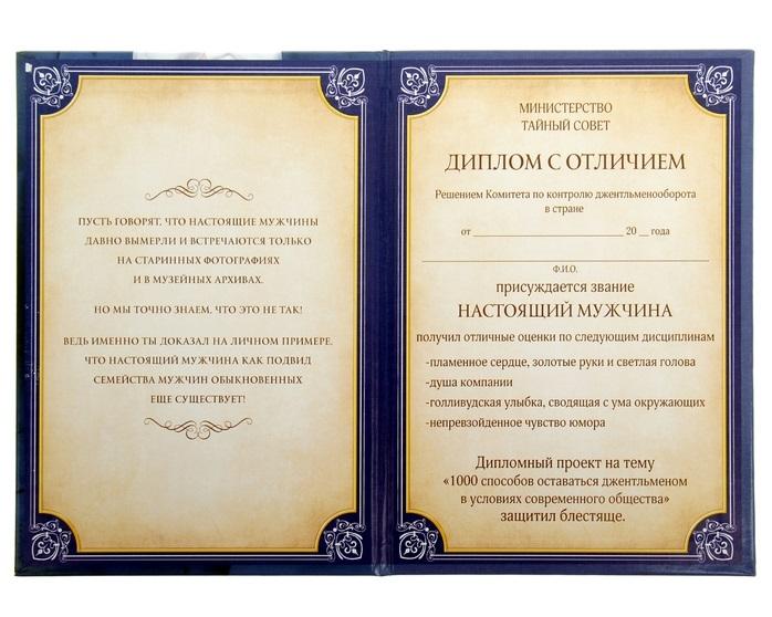 замок поздравления шуточный диплом мужчине уникальными навыками