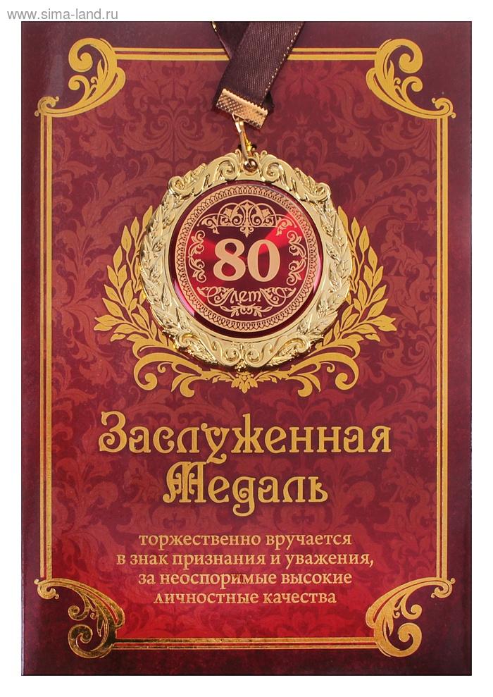 Открытки к юбилею мужчин 80 лет, для открыток