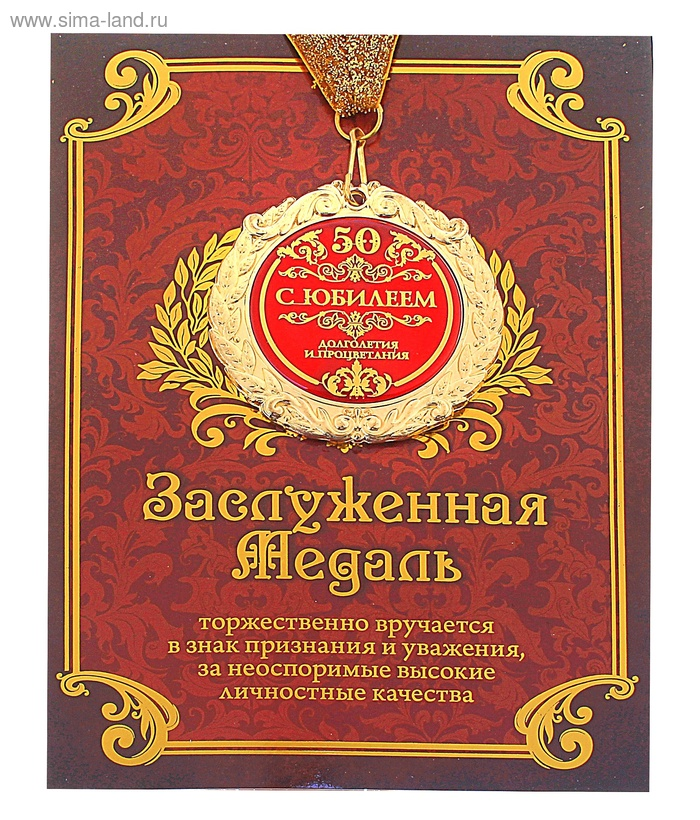 Поздравление к 50 летию мужчине к медали