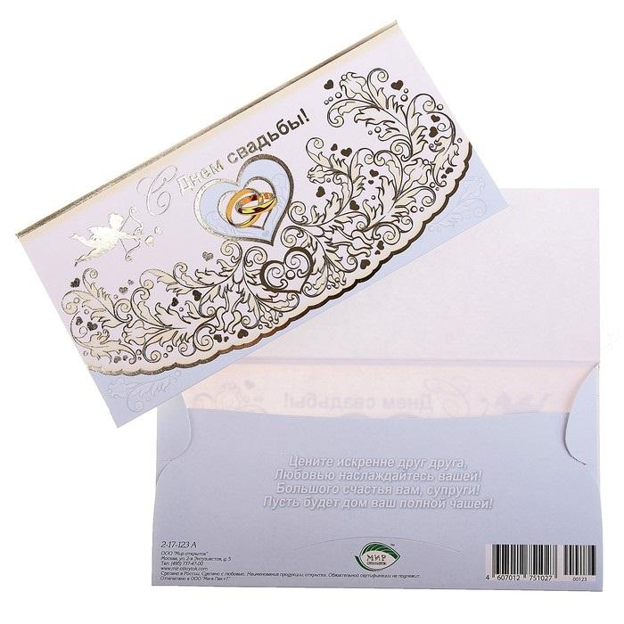 Свадебные открытки сергиев посад