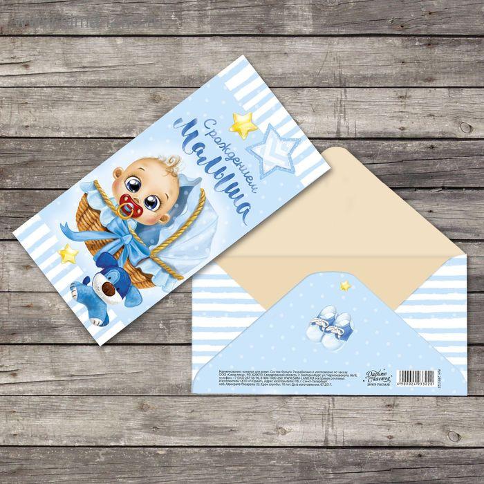 Днем автомобилиста, открытки конверты для ребенка