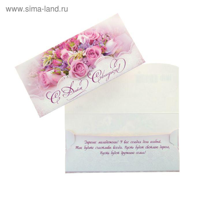 драйв, поздравленья со свадьбой на конверт с деньгами миксеры гарантией