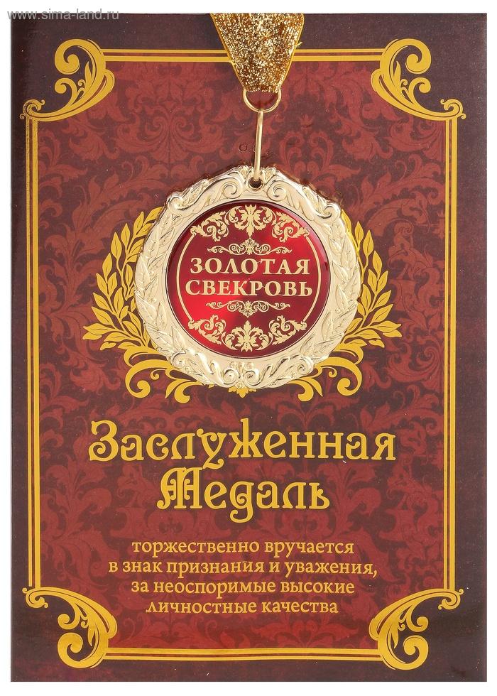 Слова золотой свекрови открытка